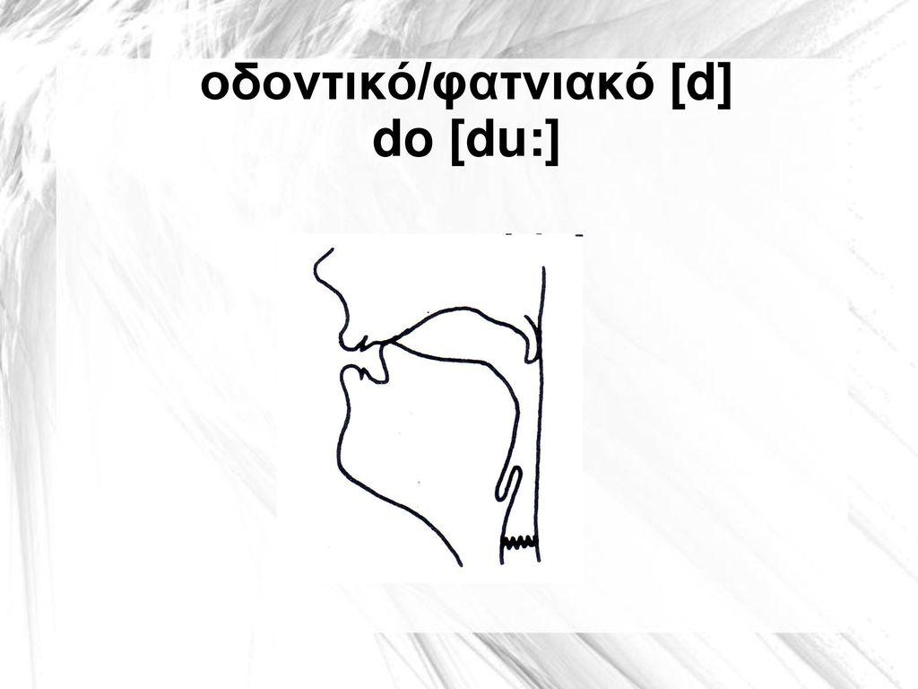 οδοντικό/φατνιακό [d]